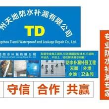 东莞地下室防水补漏服务防水堵漏图片