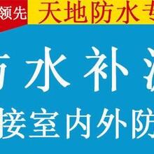 深圳卫生间防水补漏公司防水堵漏图片