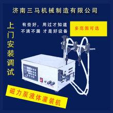 学校实验室都配有的磁力泵半自动液体灌装机图片