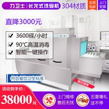 全自動商用洗碗機直銷食堂洗碗機定制大學飯堂洗碗機廠家圖片