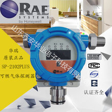 美国RAE华瑞可燃气体探头传感器更换014-0903-001