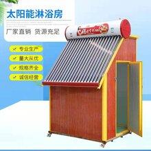 太阳能热水器淋浴房