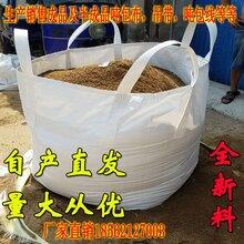 集装袋厂家直销吨包袋复合袋出口太空包桥梁预压袋原材料
