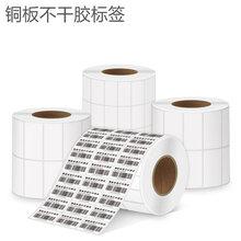 铜版标签纸_不干胶标签纸_条码标签_伊芙琳印刷科技图片