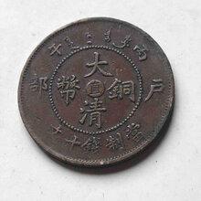 大清铜币户部当十拍卖高价成交公司图片