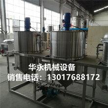 中小型油脂精炼设备食用油精炼机图片
