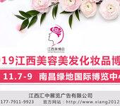 2019年第38届秋季江西美容美发化妆品博览会