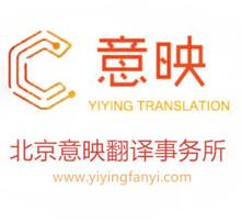 北京資料翻譯,北京同聲傳譯圖片