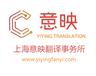 上海英語同傳會議翻譯日語翻譯公司