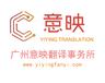 廣州翻譯公司哪家便宜廣州英語翻譯多少錢
