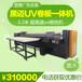 3.2米uv卷板一體機,亦是超高速uv噴繪機
