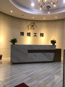 東莞市博煜智能科技有限公司