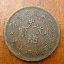 古钱币纪念币收藏价值,现在交易价值