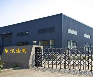 广东乐讯检测有限公司