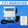 小马智农自动化大棚无线土壤温湿度传感器智慧农业物联网二次开发