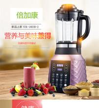 倍加康破壁料理機榨汁機豆漿機加熱破壁深圳廠家圖片