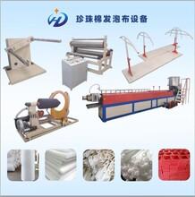 珍珠棉發泡布設備匯欣達珍珠棉EPE發泡布生產線異型材設備圖片