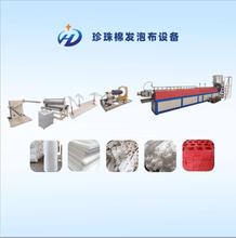 龍口珍珠棉設備匯欣達新型珍珠棉EPE發泡布設備圖片