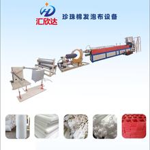 珍珠棉生產設備龍口匯欣達120型珍珠棉發泡布設備圖片