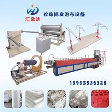 EPE珍珠棉設備匯欣達105型珍珠棉發泡布生產設備圖片