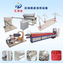 珍珠棉EPE發泡機匯欣達全國熱銷發泡布生產設備圖片