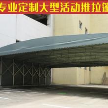 菏泽大型移动雨棚伸缩雨篷室外棚推拉篷哪家好推拉篷哪家好图片