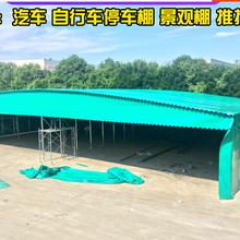 聊城市大型移动雨棚可伸缩雨棚遮阳棚推拉帐篷多少钱图片