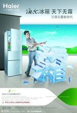 鄭州海爾冰箱售后維修服務電話圖片