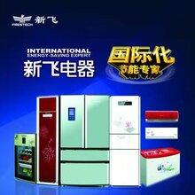 鄭州新飛冰箱售后維修電話廠家指定24小時維修服務圖片
