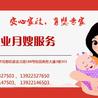 广州依佳族教你如何挑选一个合适月嫂