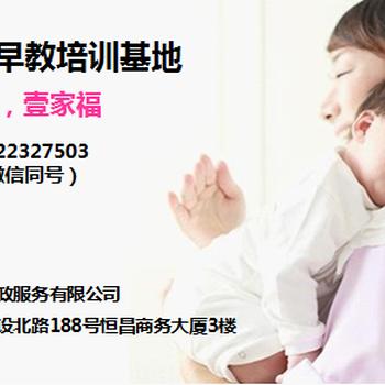 广州母婴护理哪家机构培训好依佳族家政