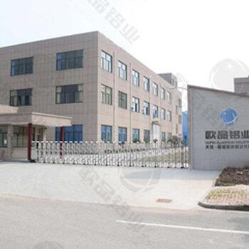 广东欧品铝业装饰材料有限公司