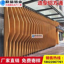 厂家直销弧形仿木纹铝方通异形铝吊顶造形铝方通天花