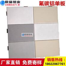 建筑外墙铝合金装饰材料氟碳铝单板厂家订制铝幕墙
