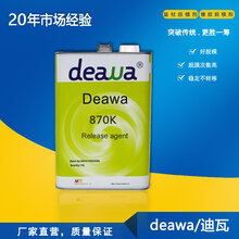 亮度高的卫浴脱模剂不饱和树脂脱模剂deawa厂家直营图片