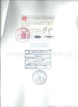约旦使馆认证加签/商业发票认证/商事证明/贸促会认证