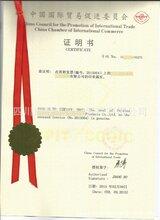 沙特使馆认证加签/CCPIT认证/发票认证/商事证明/贸促会认证