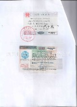 巴西使馆认证/使馆加签/CCPIT认证/商会认证/商事证明/贸促会认证