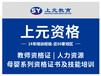 金华婺城区教师面试培训收费标准