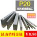 德國撒斯特2083/2316/2344/2343/8407/8418模具鋼板加工熱處理