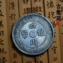 私人常年現金收購各類(古錢幣)河北個人當天收購古玩圖片