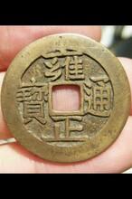東城(隕石)個人高價交易收購、私人正規收購古錢圖片