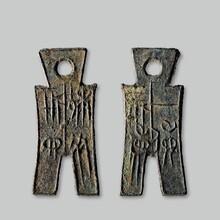 榆林(錢幣)個人老板交易收購、私人正規收購古錢圖片