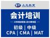 南京零基礎會計學習、CPA注會培訓、初級經濟師培訓