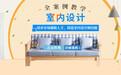 室内装潢设计南京0基础室内设计培训招生