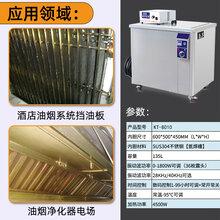 安徽单槽超声波清洗机油烟挡板清洗机油烟挡板清洗槽KT-8010图片