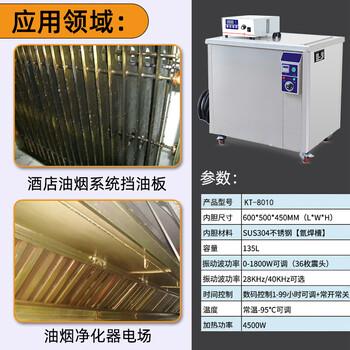 安徽单槽超声波清洗机油烟挡板清洗机油烟挡板清洗槽KT-8010
