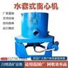 小型实验室离心机黄金精选机脱水脱泥选矿设备广东高速圆形管道水套式离心机