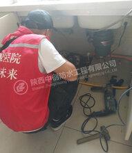 西安卫生间漏水处理方法