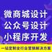 荊州微信小程序開發